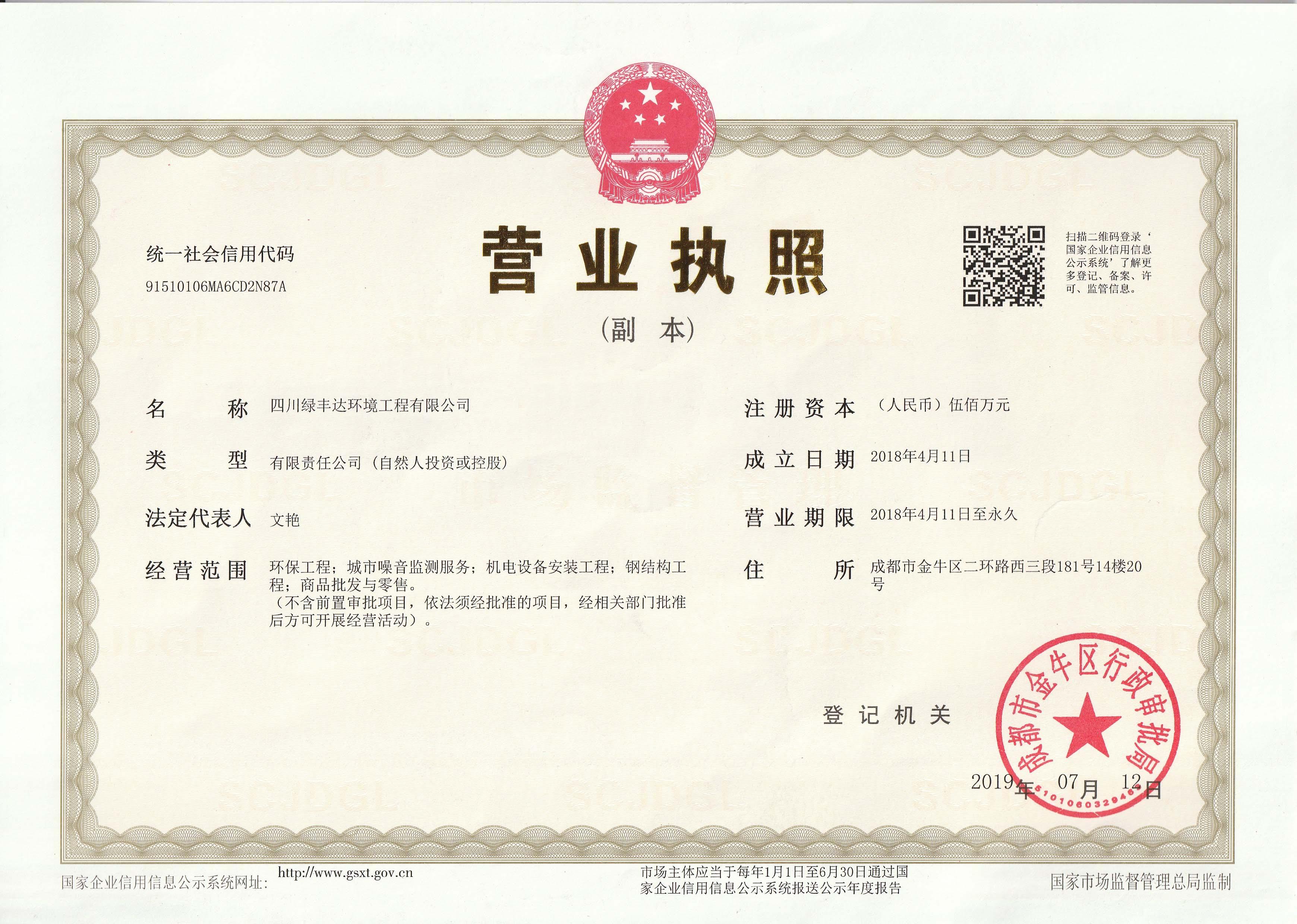 四川绿丰达环境工程有限公司